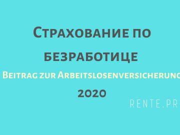 Beitrag zur Arbeitslosenversicherung 2020