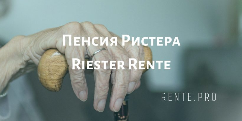Ристерская пенсия