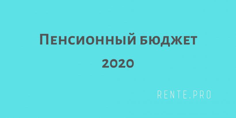 Бюджет на пенсию 2020